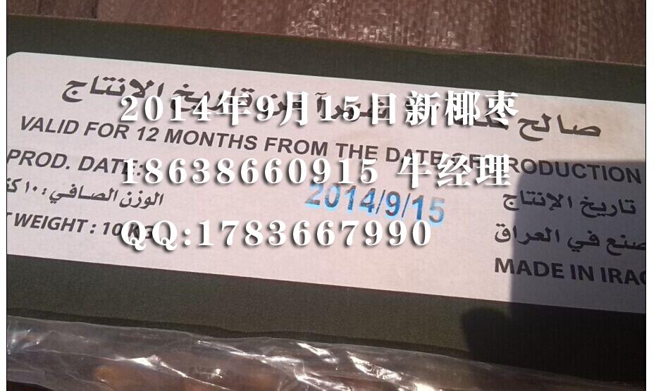 2014年椰枣到货78元一件